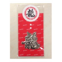 Dragon Logo Emblem (Silver - without box)